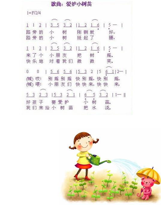小树苗幼儿歌曲简谱