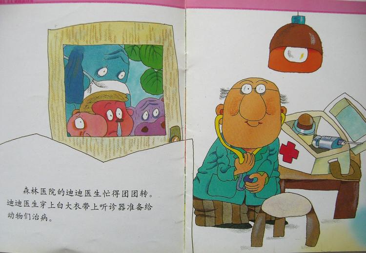 幼儿园画医生图片