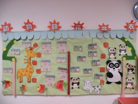 我们班级的墙面布置——动物的花花衣
