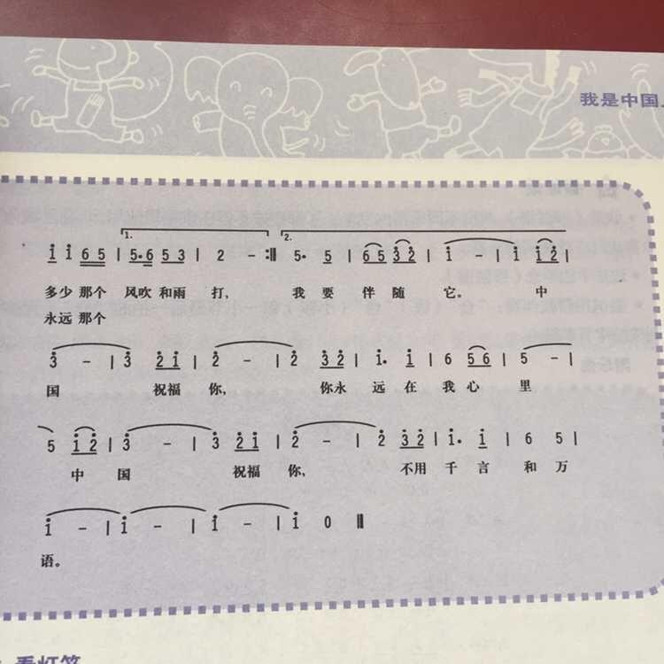 歌曲《大中国》              发布时间: 2015年9月30日   相关附件图片