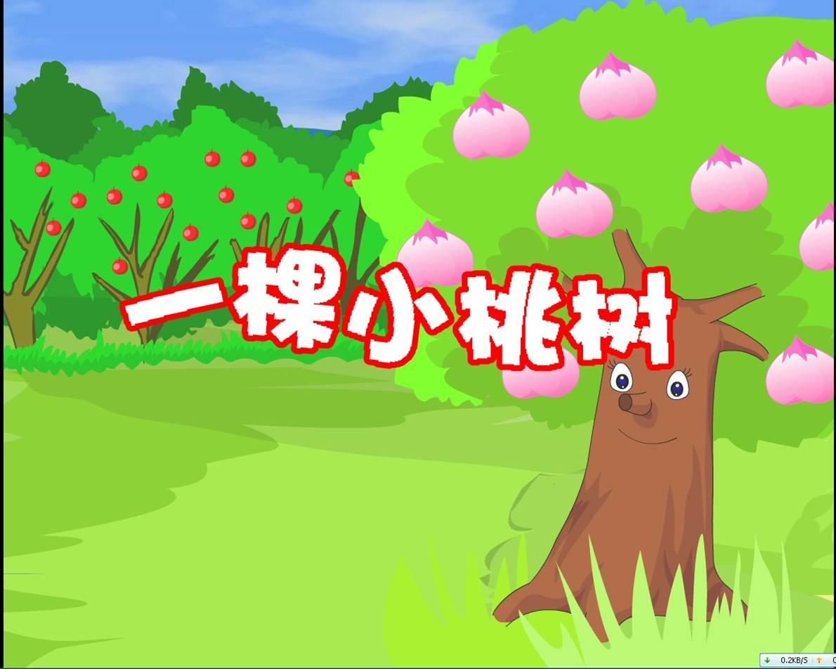 卡通桃树矢量图