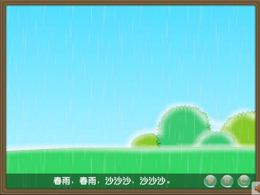 歌曲:春雨沙沙