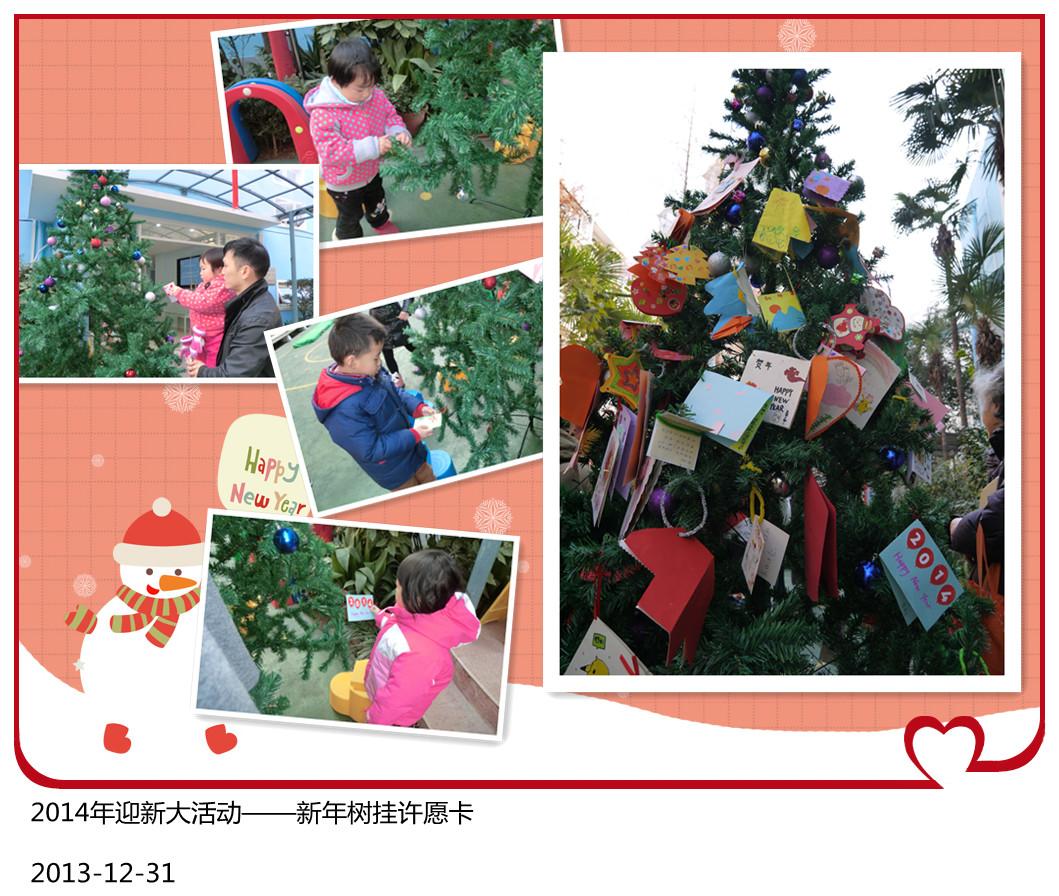 一串串鞭炮和辣椒都在风中飘扬,幼儿园操场上摆放了一颗高高的新年树