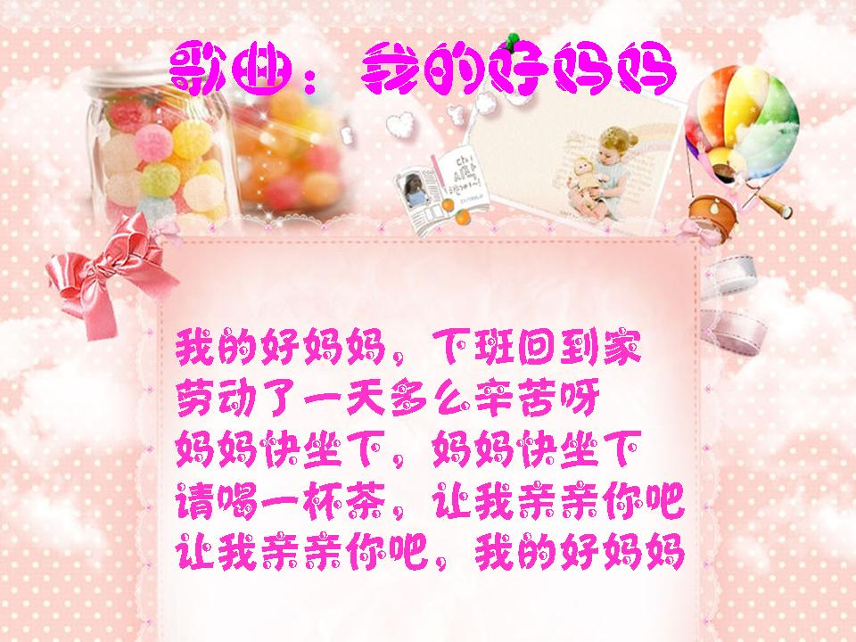 歌曲-我的好妈妈              发布时间: 2012年3月12日   相关附件