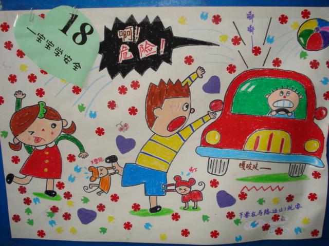 安全伴我成长 亲子绘画活动得奖作品