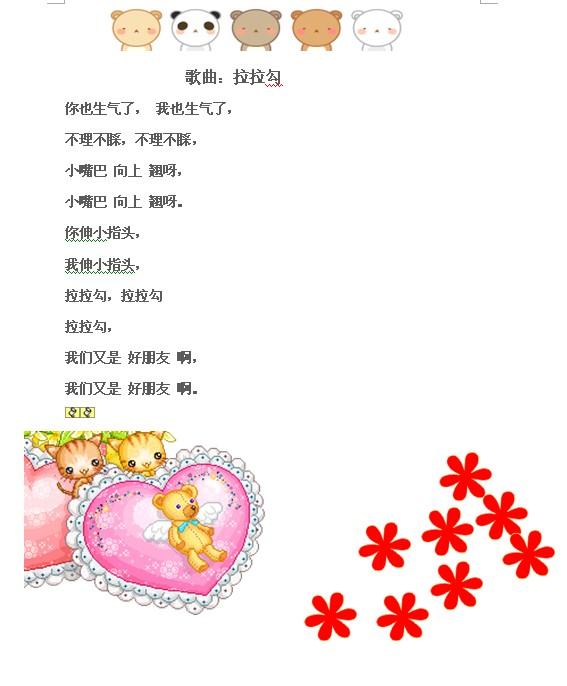 信息详细 - 鹤庆幼儿园