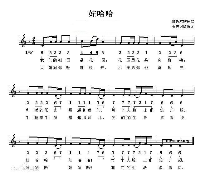 娃哈哈f调左手伴奏简谱