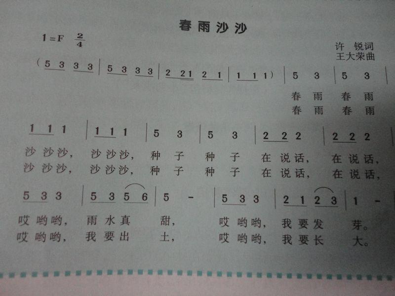 春雨沙沙简谱-中1班