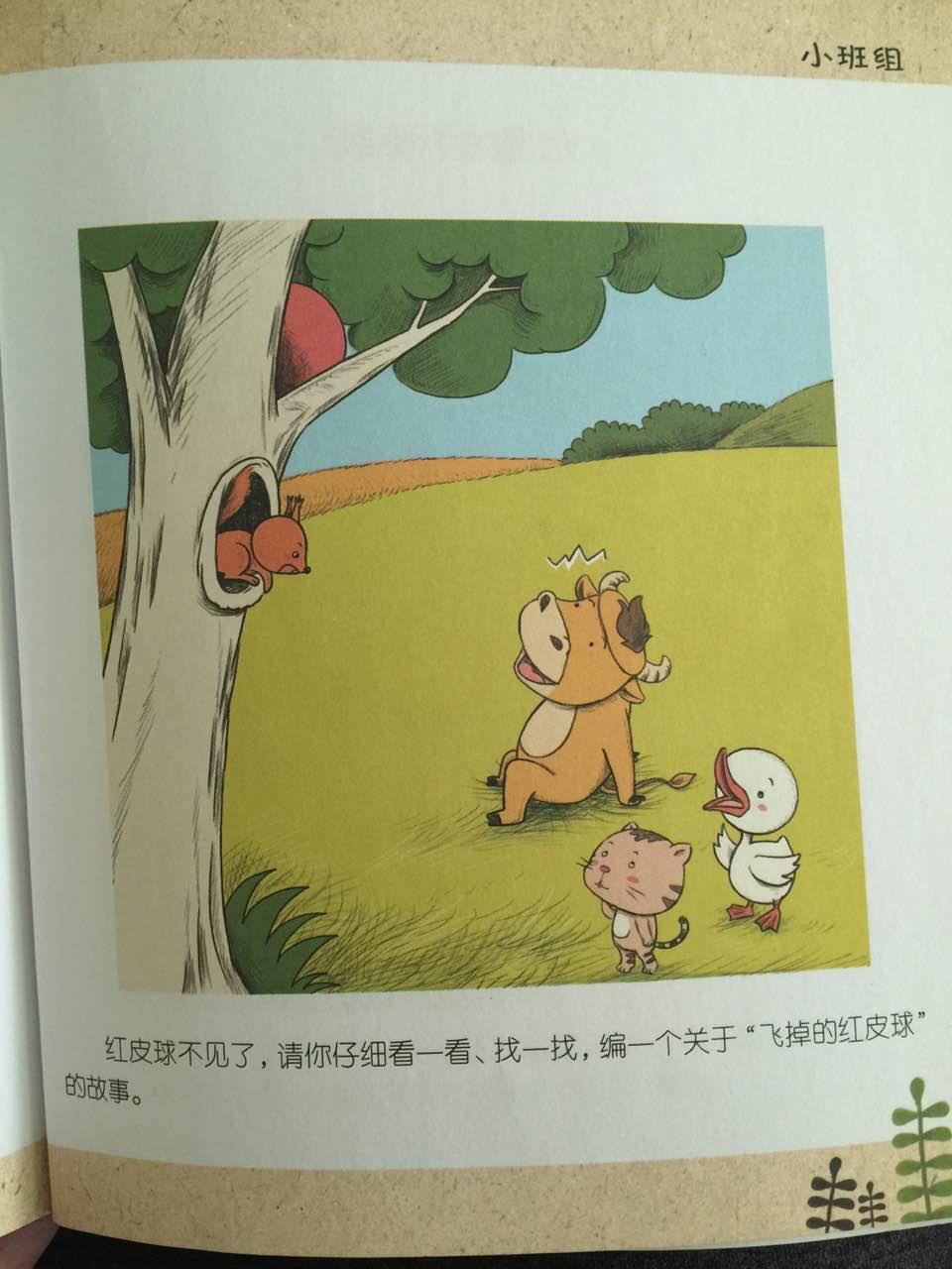 小鸭,小牛,小猫今天不用去幼儿园,他们结伴出游去山坡的草坪玩球.