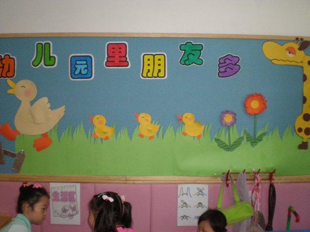 小班幼儿园真好主题墙_幼儿园环境布置主题墙,幼儿园里朋友多主题墙,幼儿园主题墙找 ...