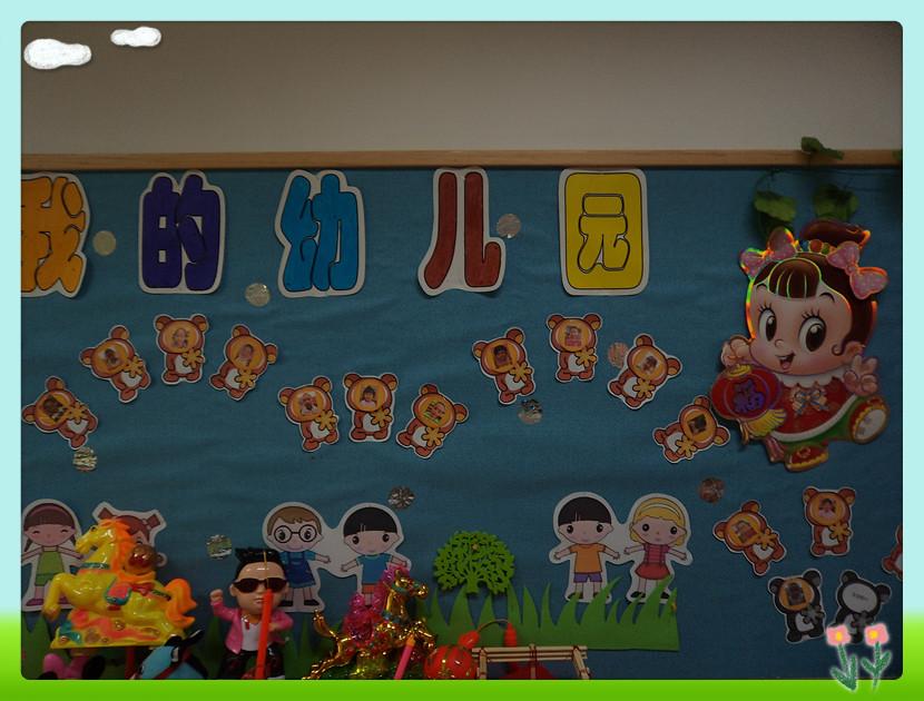 """""""我的幼儿园""""主题墙"""