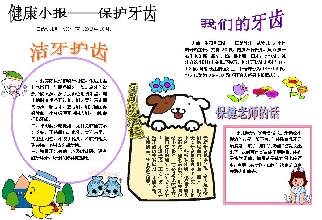 白鹤幼儿园健康小报—保护牙齿专刊
