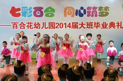 """百合花幼儿园举行""""七彩百合,童心筑梦""""大班毕业典礼"""