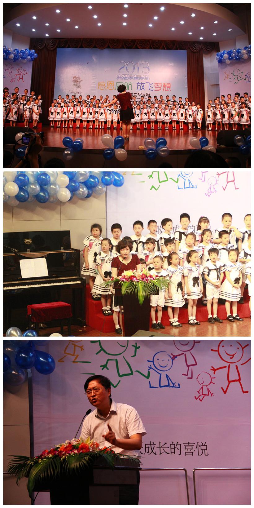 百合花幼儿园隆重举行大班幼儿毕业典礼