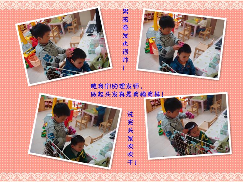 幼儿园理发步骤图