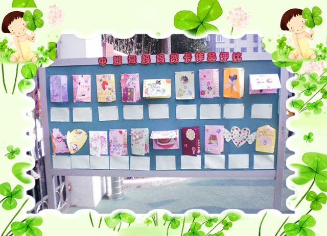 幼儿园主题墙我的好妈妈幼儿园评比黑板报中班绘画
