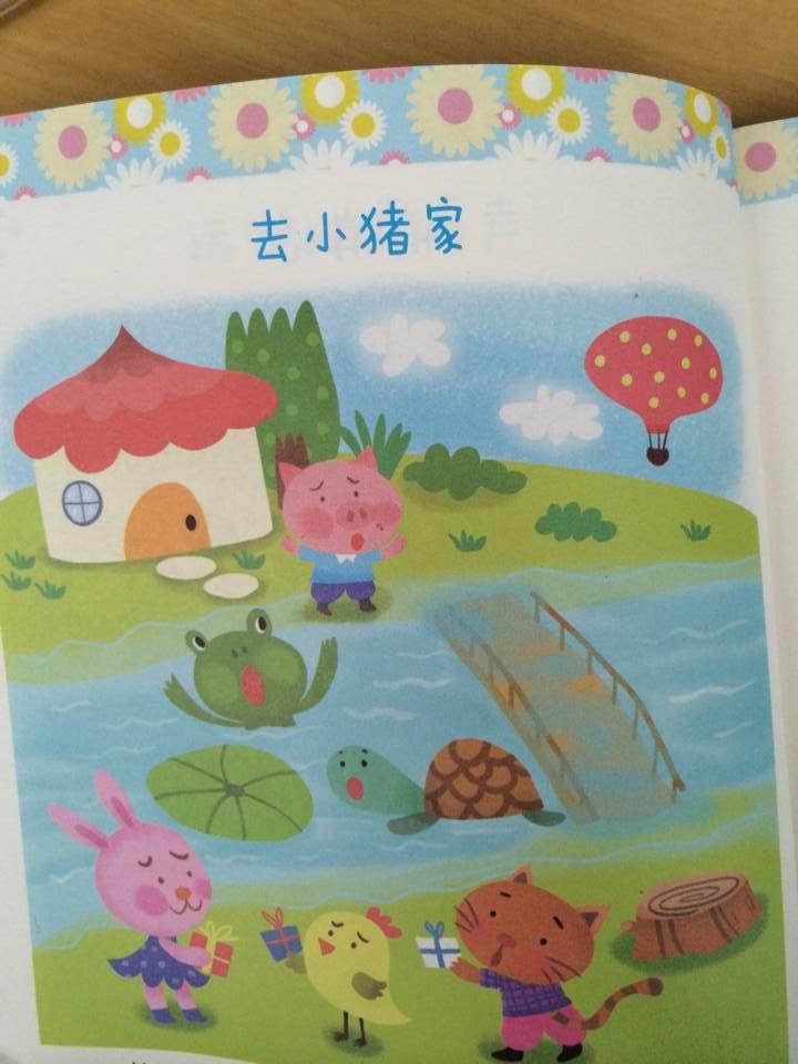 小动物们都觉得这是好办法,最后他们都乘着热气球到了小猪家.