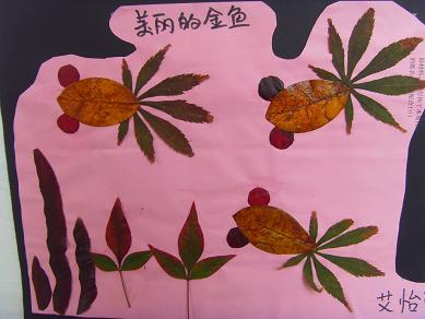 园所主页 大三班 小三班 第一学期 宝宝作品 多彩的秋天  树叶黏贴