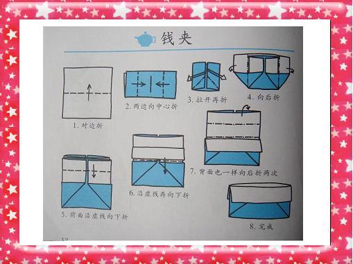 美工区中班折纸步骤图内容|美工区中班折纸步骤图版面设计图片