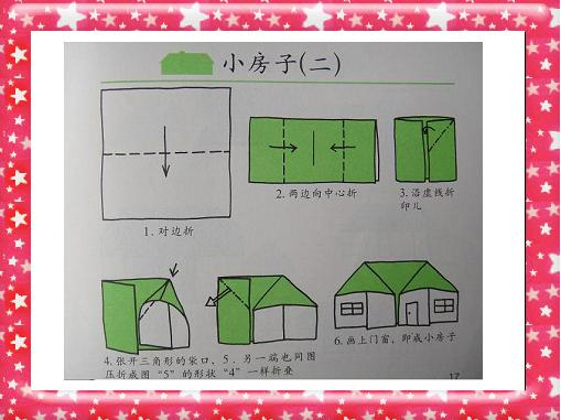 中班小房子折纸步骤图