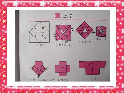 折纸 苹果步骤图