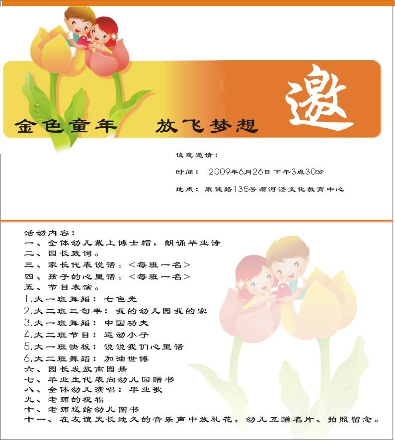幼儿园毕业典礼邀请函
