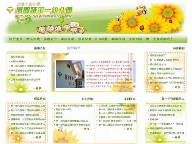 """文化生活丰富 Ⅳ-15 文化品牌  借助age06""""园园通""""平台"""