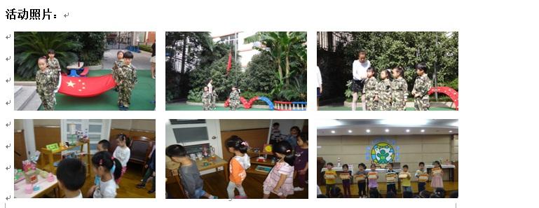 常熟幼儿园第四届科技节暨国庆节大活动方案