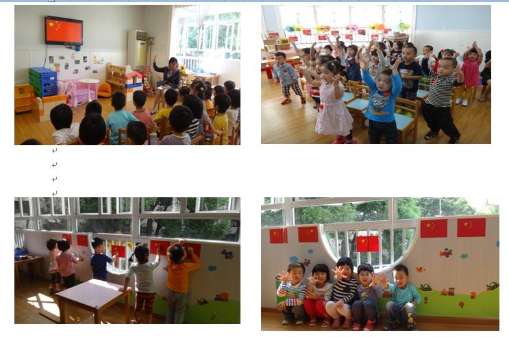幼儿园中班国庆节活动教案
