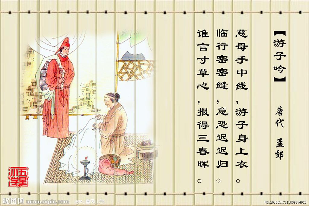 园所主页 大3班 诗情画意  游子吟(孟郊) &图片