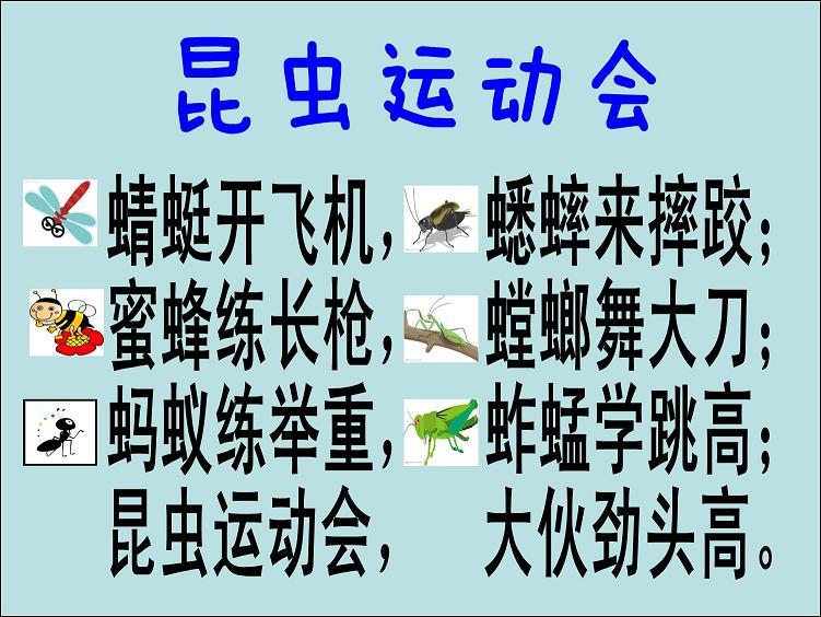 儿歌《昆虫运动会》-七宝实验幼儿园; 郊游儿歌简谱; 幼儿园;