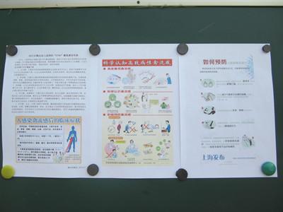 """鹤庆幼儿园预防""""h7n9禽流感""""应急处理预案与宣传"""