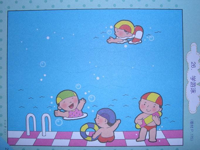 幼儿简笔画夏天游泳涂色