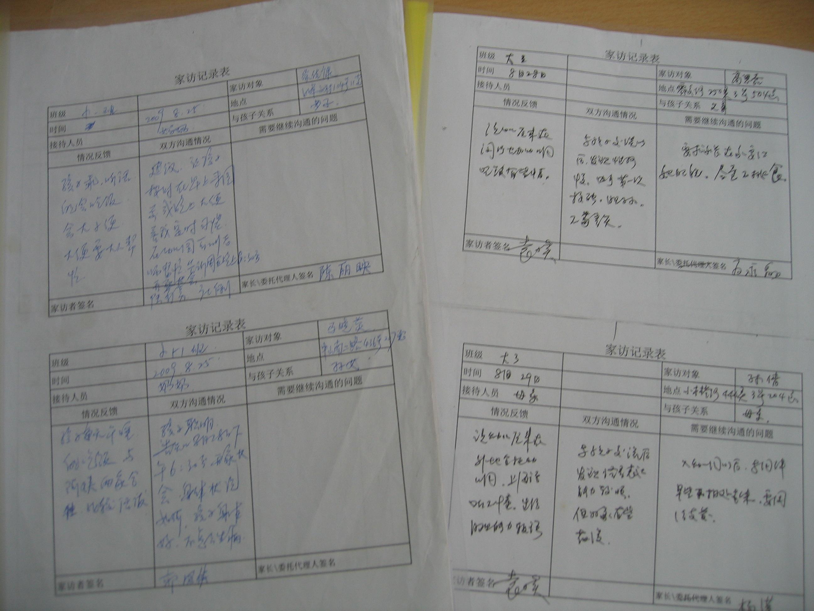 家访记录表(图)