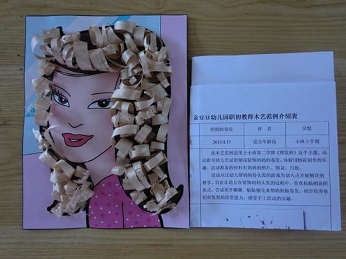 园所主页 木艺活动作品展示  职初教师作品交流3