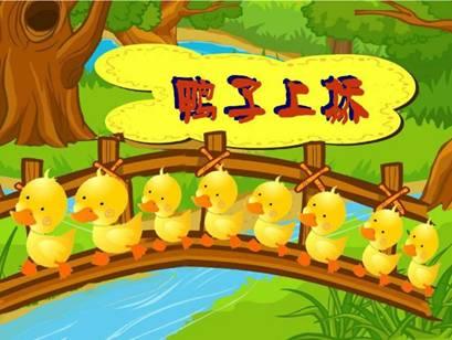 歌曲《鸭子上桥》选自中班主题《在农场里》,是一首非常有趣而可爱的
