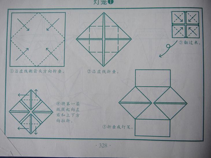 用一本书折灯笼图解