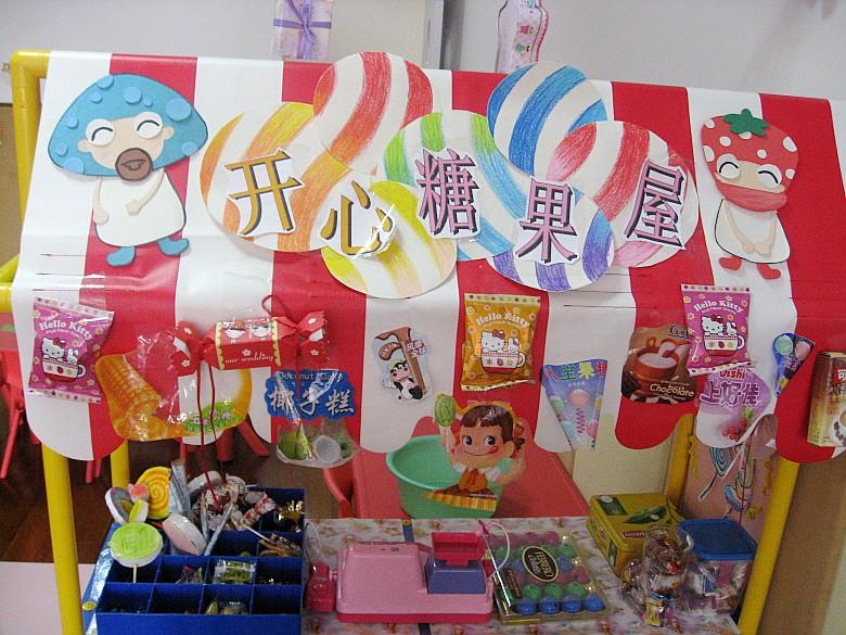 幼儿园糖果屋的设计意图分享展示图片