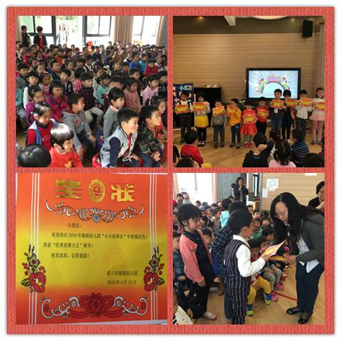 园长 刘老师还给讲故事的小朋友们都颁发了荣誉奖状,一张张可爱的笑脸