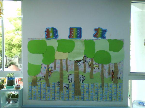 班级环境墙设计图展示