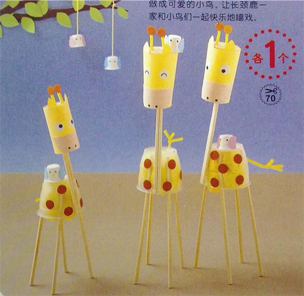 用一次性筷子,一次性杯子和布丁杯子做的的长颈鹿,是不是很可爱呢?