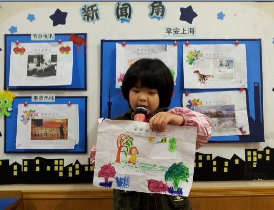2017年幼儿园新闻播报