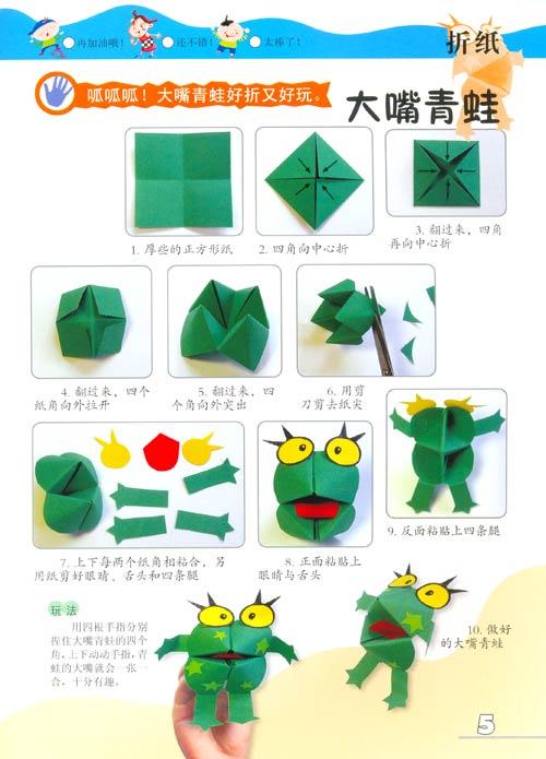 儿童手工制作盒子步骤