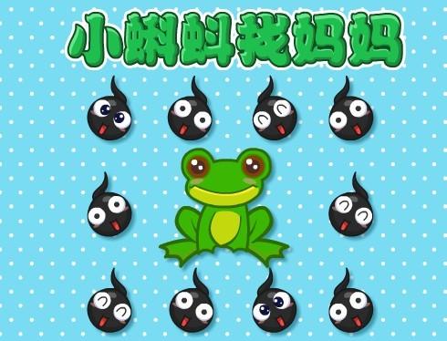 蝌蚪卡通图片简笔画