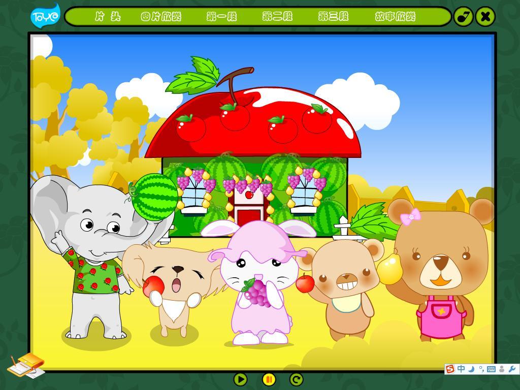 小动物们都来了,他们围着秋天的水果屋,吃着水果,跳着舞,高兴极了.