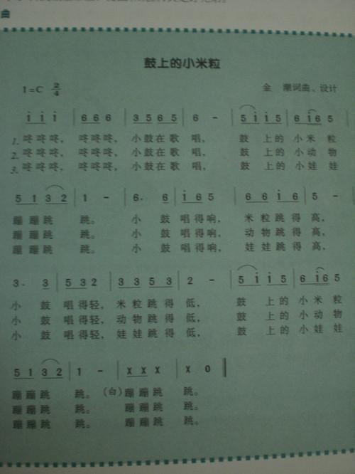 幼儿园大班音乐菜场简谱