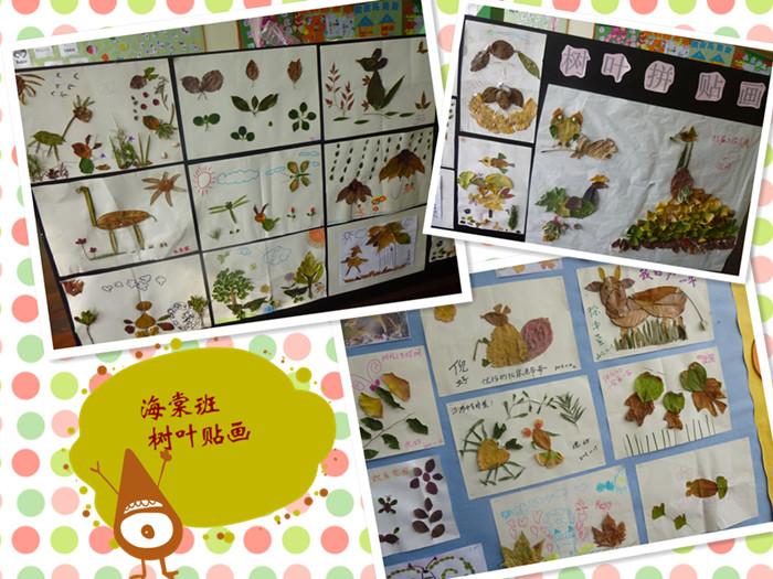 通过展览会,孩子们真实地感受到秋天的季节特征.图片