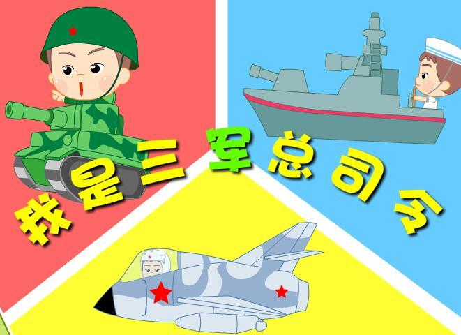 学习用自豪的语气完整朗诵儿歌,了解海陆空三军在和平年代执行任务的