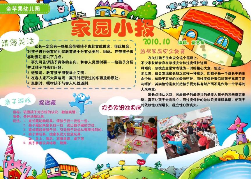金苹果幼儿园家园小报(2010.10)