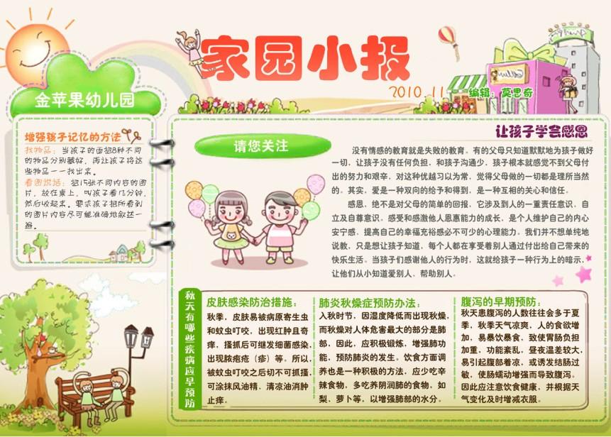 幼儿园小班家园小报幼儿园小报幼儿园家园小报模板